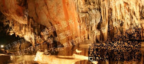 Пещера с хитрыми надписями