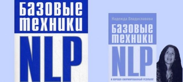 Базовые техники NLP и хорошо сформированный результат. Надежда Владиславова