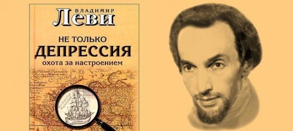 Владимир Леви «Не только депрессия. Охота за настроением»