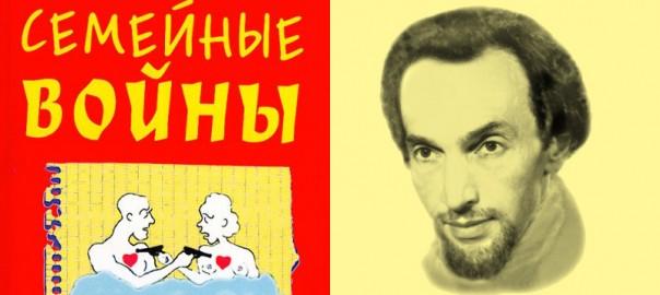 Семейные войны. Владимир Леви