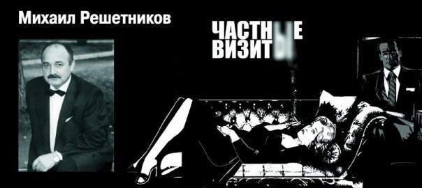Книга Михаила Решетникова «Частные визиты»