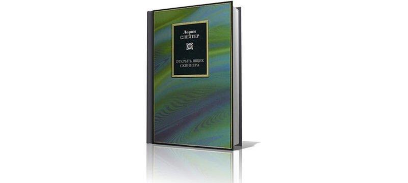 «Открыть ящик Скиннера»: о научном популярно